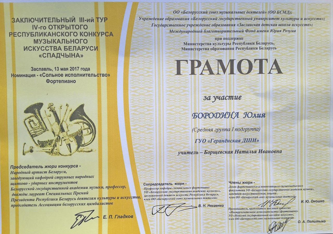 Белоруссия музыкальный конкурс